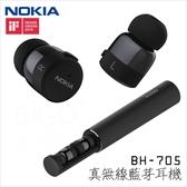 【現貨供應】NOKIA BH-705 真無線藍牙耳機 防汗防潑濺 高清音質 連續14小播放 超輕巧 AI呼喚