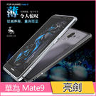 HUAWEI Mate9 手機殼 太空鋁...