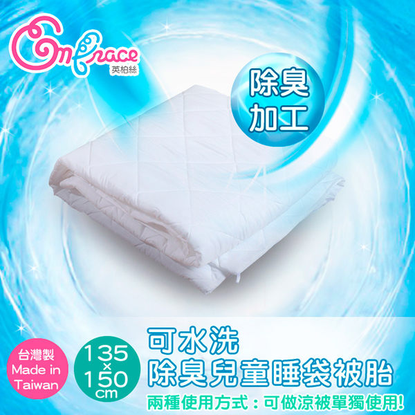 《Embrace英柏絲》台灣製4.5x5尺 可機洗 除臭夏季薄被胎/涼被 兒童睡袋被胎 加大135x150cm 防蹣抗菌