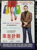 挖寶二手片-P53-022-正版DVD-電影【金金計較】-貝禮一家製作團隊(直購價)