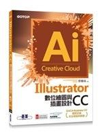 二手書博民逛書店《IllustratorCC數位繪圖與插畫設計(含ACA-Ill
