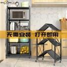置物架 免安裝折疊廚房可移動置物架落地多層微波爐衛生間浴室收納鐵架子 洛小仙女鞋YJT