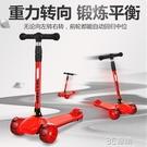 兒童滑板車1-2-3-6-5-10-12歲小孩寬輪單腳滑滑車男女寶寶溜溜車WD 3C優購