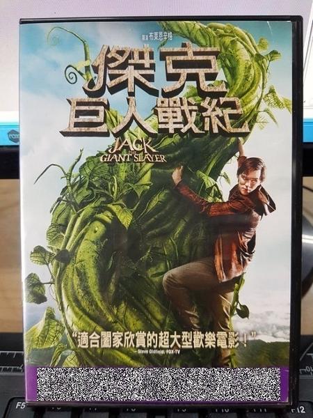 挖寶二手片-Y14-035-正版DVD-電影【傑克 巨人戰紀】-尼可拉斯霍特 伊旺麥奎格 史丹利圖奇