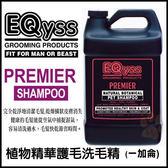 *WANG*美國EQyss-植物精華洗毛精/潤絲精 一加侖