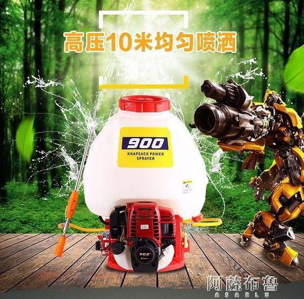 噴霧消毒機 巡航者汽油高壓打機四沖程泵背負式園林水稻消毒農用噴霧器 MKS阿薩布魯