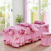美容床罩 政博美容院床罩四件套美體按摩理療床罩床套四件套歐式田園風