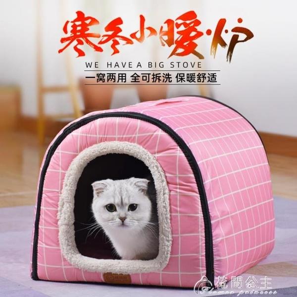 貓窩冬天保暖貓咪用品貓床貓咪窩封閉式可拆洗房子別墅狗窩寵物窩 快速出貨YJT