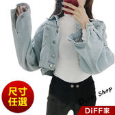 【DIFF】IG網紅同款 韓版後排扣寬鬆短版牛仔外套 百搭外套 長袖 女裝 外套 衣服【J79】