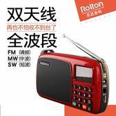 收音機 Rolton/樂廷 T301全波段收音機老人老年充電插卡新款便攜式迷你fm小型隨身調頻廣播短波外放