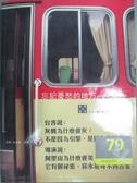 【書寶二手書T7/旅遊_ZJC】忘記憂愁的地方_李鼎、徐君豪