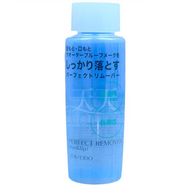 ◇天天美容美髮材料◇ 資生堂 油/水性兩用眼唇卸妝液120ml [12502]