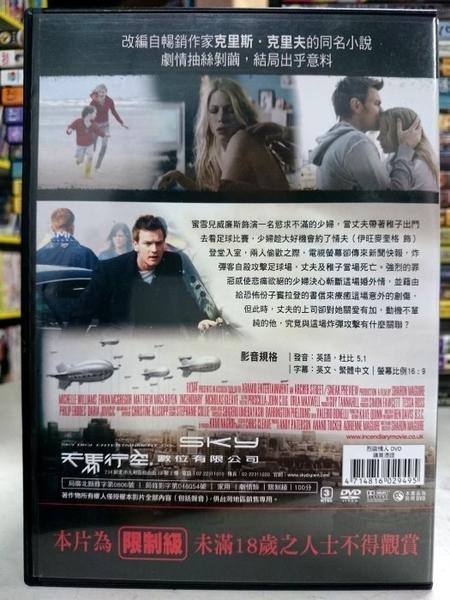 挖寶二手片-Y87-010-正版DVD-電影【烈燄情人】-蜜雪兒威廉絲 伊旺麥奎格