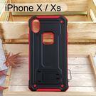 【Dapad】支架防摔殼 iPhone X / Xs (5.8吋)
