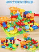 兒童大顆粒滾珠滑道積木拼裝軌道寶寶玩具益智2-3-4-6歲男孩智力HM 創意家居生活館