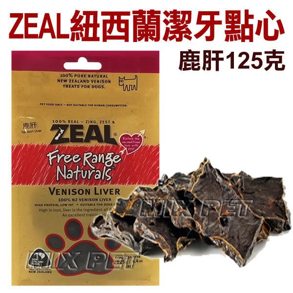◆MIX米克斯◆岦歐ZEAL紐西蘭潔牙點心【鹿肝125克】#50219,原廠包裝.天然點心.狗狗零食
