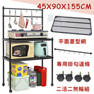 【品樂生活】免運 45X90X155CM多功能菱型網萬用層板收納推車(廚房架/收納架/層架鐵架)