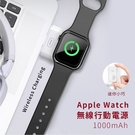 Apple Watch 無線磁吸行動電源 1000mAh 迷你小巧超便攜 現貨