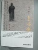 【書寶二手書T1/文學_QXC】國學騎士辜鴻銘_簡體_陳福郎