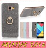【萌萌噠】三星 Galaxy A8/A7/A5 (2016版)  超薄指環閃粉款保護殼 全包防摔 矽膠軟殼 支架 手機殼