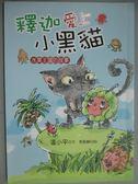 【書寶二手書T1/兒童文學_GQL】釋迦愛上小黑貓_溫小平