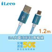 i-Leco USB 3A大電流彩虹傳輸充電線1.2M-藍