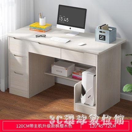 電腦桌 電腦桌台式桌家用簡約北歐學生書桌寫字桌簡易大容量辦公桌小桌子『3C環球數位館』