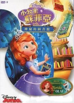 小公主蘇菲亞 神秘的圖書館 DVD (音樂影片購)