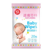 適膚克林 嬰兒純水柔濕巾20抽 無香精酒精螢光劑 SGS檢驗合格 隨身包