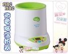 麗嬰兒童玩具館~nacnac微電腦多功能溫奶器.公司貨保固二年