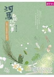 河馬教授說故事:大自然裡的生命教育