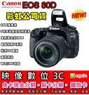 《映像數位》CANON EOS 80D 機身+ 18-135mm IS USM 單鏡組【全新佳能公司貨】【登錄送2好禮】***