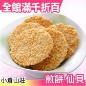 【小福部屋】【鮮蝦 20枚】日本 京都名產 小倉山莊 煎餅仙貝 綜合仙貝米菓【新品上架】