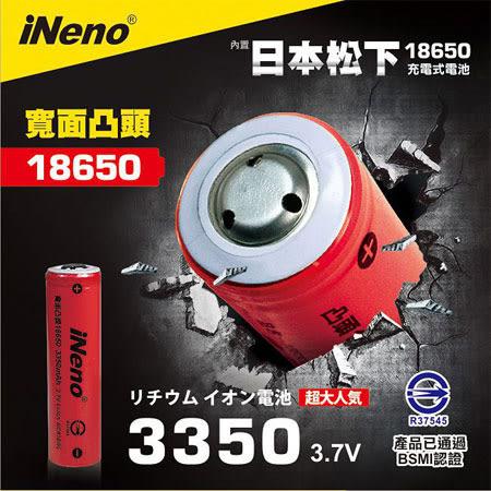 【台中平價鋪】全新 iNeno 18650鋰梨子充電式電池3350mAh(凸頭) BSMI認證