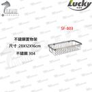 幸福牌 不鏽鋼置物架 304不鏽鋼 SF-803 衛浴廚具配件精品
