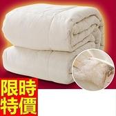 羊毛被冬季保暖-澳洲美麗諾羊毛加厚羊絨棉被寢具2色64n2[時尚巴黎]
