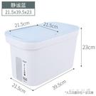 米桶家用20斤面粉10kg大米加厚米缸防蟲盒子儲米箱廚房裝米桶 QQ23514『MG大尺碼』