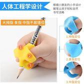 售完即止-矯正器幼兒小學生握筆器矯正器矯正握姿糾正寫字姿勢握筆套庫存清出(6-1T)