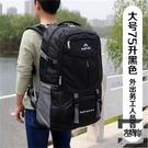 超大容量大號戶外登山背包軍訓背包後背包行李背包【左岸男裝】
