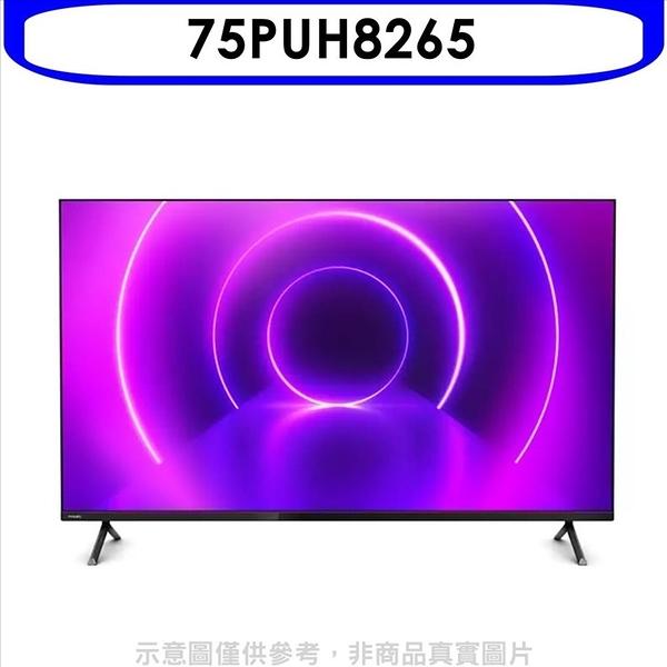 飛利浦【75PUH8265】75吋4K聯網Android9.0電視
