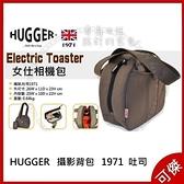 英國 HUGGER 女用 攝影背包 Electric Toaster - Coffee 吐司 1971 相機 微單