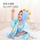 夏季兒童浴巾斗篷帶帽純棉吸水速幹卡通可穿寶寶家用洗澡浴袍【小艾新品】