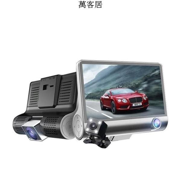 新款汽車載行車記錄儀大屏高清夜視單雙鏡頭前後雙錄倒車影像一體 萬客居