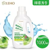 LEHO《植萃家》檸檬清香。濃縮極淨制菌洗衣精1000ml(6瓶)|平均一入/231元