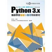 TQC+Python3.x機器學習基礎與應用特訓教材