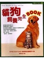二手書博民逛書店 《貓狗飼養完全 BOOK》 R2Y ISBN:9578033192│《PREVENTION》健康雜誌編輯群