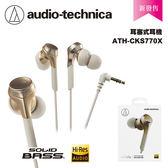 【94號鋪】日本鐵三角ATH-CKS770X 耳塞式耳機-金色(買就送硬殼耳機收納包)