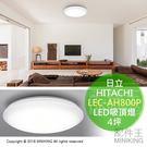 【配件王】日本代購 日本製 HITACHI 日立 LEC-AH800P LED 吸頂燈 省電 調光 調色 4坪