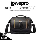 Lowepro 羅普 Adventura 艾德蒙 SH160 II (L12)相機包 公司貨【可刷卡】薪創數位