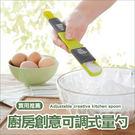 ✭米菈生活館✭【K81】廚房創意可調式量勺 料理 烘焙 刻度 測量 蛋糕 餅乾 鹽巴 糖 咖啡